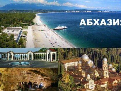3 дня по Абхазии