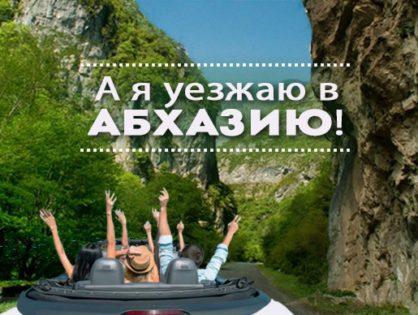 2 дня по Абхазии