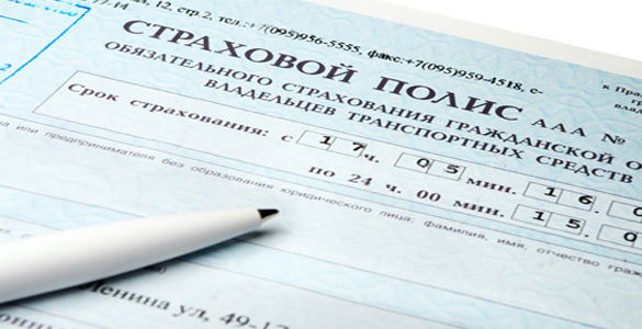 Страховка при въезде в Абхазию.